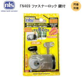 \P5倍/日本ロックサービス [ FN469 ] 3個以上送料無料 ファスナーロック 鍵付きタイプ アルミサッシ 窓 防犯 カギ 窓ガード 取付簡単 防犯強化ロック