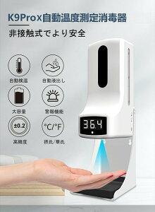 非接触自動手指除菌&赤外線検温ディスペンサーK9ProX 自動温度測定消毒器 スタンド付き 同時に検温と消毒 非接触 USB式 電池式 1000ml 大容量