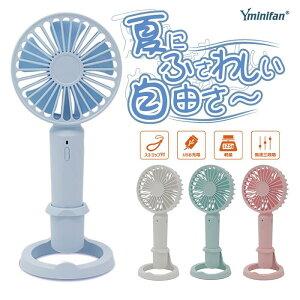ハンディファン アロマ ミニファン 手持ち扇風機 aroma mini fan 香り 風量3段階 Yminifan 卓上 スマホスタンド ストラップ付 クールダウン 携帯ファン ポータブル 扇風機 ポケット扇風機 USB扇風機