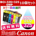 BCI-326+325/6MP 10個セット ( 送料無料 自由選択 BCI-325PGBK BCI-326BK BCI-326C BCI-326M BCI-326Y BCI-326GY ) キャノン互換インク…
