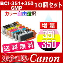 BCI-351+350/6MP 増量 10個セット ( 送料無料 自由選択 BCI-350PGBK BCI-351BK BCI-351C BCI-351M BCI-351Y BCI-351GY ) 互換インク Ca…