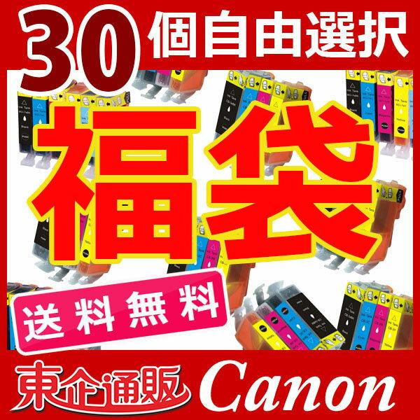 30個 キヤノンインク福袋 BCI-351+350 BCI-326+325 BCI-321+320 BCI-7e+9BK BCI-3e BCI-351 BCI-350 BCI-325 30個 型番 カラー選べる,更に送料無料