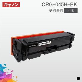 CRG-045H 大容量タイプ CRG-045HBK CRG-045HBLK ブラック 1本セット送料無料 キヤノン Canon 汎用トナー LBP612C LBP611C MF634Cdw MF632Cdw