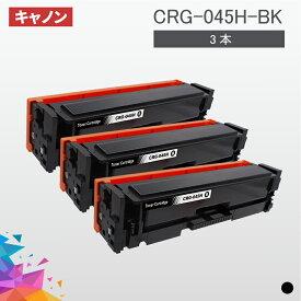 CRG-045H 大容量タイプ CRG-045HBK CRG-045HBLK ブラック 3本セット トナーカートリッジ045H キヤノン Canon 汎用トナー LBP612C LBP611C MF634Cdw MF632Cdw