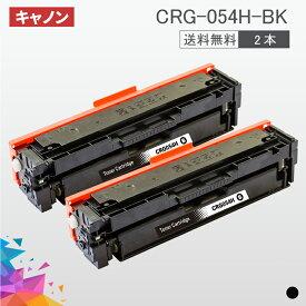 CRG-054H 大容量タイプ CRG-054HBK CRG-054HBLK ブラック 2本セット送料無料 キヤノン Canon 汎用トナー MF644Cdw MF642Cdw LBP622C LBP621C