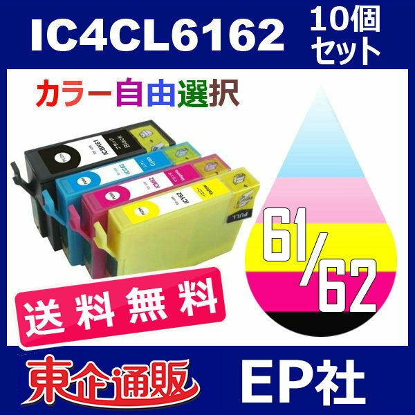 IC6162 IC4CL6162 10個セット ( 送料無料 自由選択 ICBK61 ICC62 ICM62 ICY62 ) 互換インク EP社インクカートリッジ PX-203 PX-204 PX-205 PX-503A PX-504A PX-504AU PX-603F PX-605F PX-605FC3 PX-605FC5 PX-675F PX-675FC3