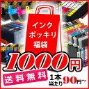 1000円ポッキリセール IC80L IC70L IC69 IC74 LC219 LC215 LC213 LC211 LC119 LC115 LC113 LC111 LC110 BCI-370 BCI-371 BCI-351 BCI-3…
