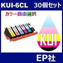 KUI KUI-6CL-L 30個セット 増量 ( 自由選択 KUI-BK-L KUI-C-L KUI-M-L KUI-Y-L KUI-LC-L KUI-LM-L ) EP社 EP-879AB EP…