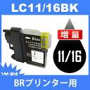 LC11 LC11-4PK LC11BK ブラック brother ブラザーインク 互換インク インク ブラザー 送料無料