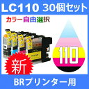 LC110 LC110-4PK 30個セット ( 自由選択 LC110BK LC110C LC110M LC110Y ) 互換インク brother 最新バージョンICチップ…