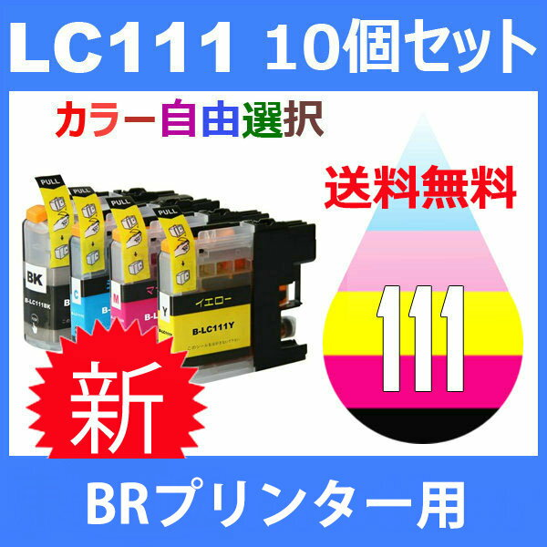 LC111 LC111-4PK 10個セット ( 送料無料 自由選択 LC111BK LC111C LC111M LC111Y ) 互換インク BR 最新バージョンICチップ付 MFC-J980DN MFC-J980DWN MFC-J890DN MFC-J890DWN MFC-J870N MFC-J820DN MFC-J820DWN MFC-J720D MFC-J720DW