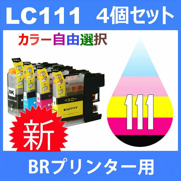 LC111 LC111-4PK 4個セット ( 自由選択 LC111BK LC111C LC111M LC111Y ) 互換インク BR 最新バージョンICチップ付 MFC-J980DN MFC-J980DWN MFC-J890DN MFC-J890DWN MFC-J870N MFC-J820DN MFC-J820DWN MFC-J720D MFC-J720DW
