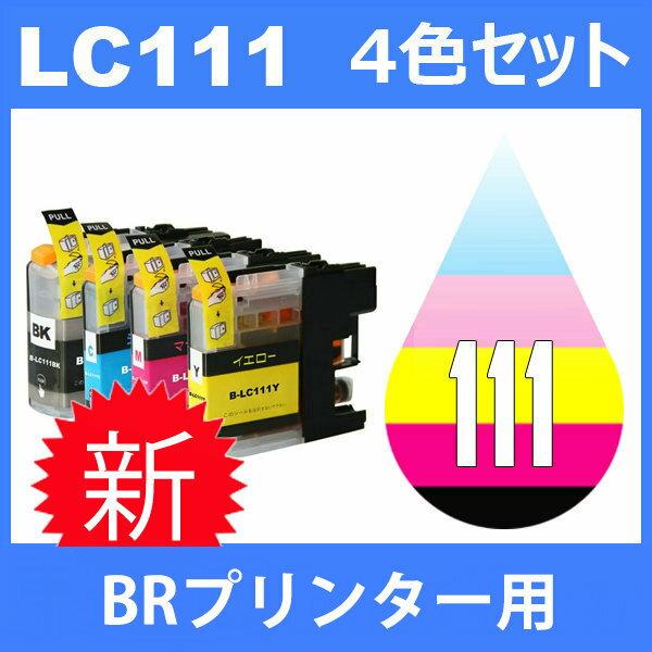 LC111 LC111-4PK 4色セット ( LC111BK LC111C LC111M LC111Y ) 互換インク BR 最新バージョンICチップ付 MFC-J980DN MFC-J980DWN MFC-J890DN MFC-J890DWN MFC-J870N MFC-J820DN MFC-J820DWN MFC-J720D MFC-J720DW DCP-J952N DCP-J752N