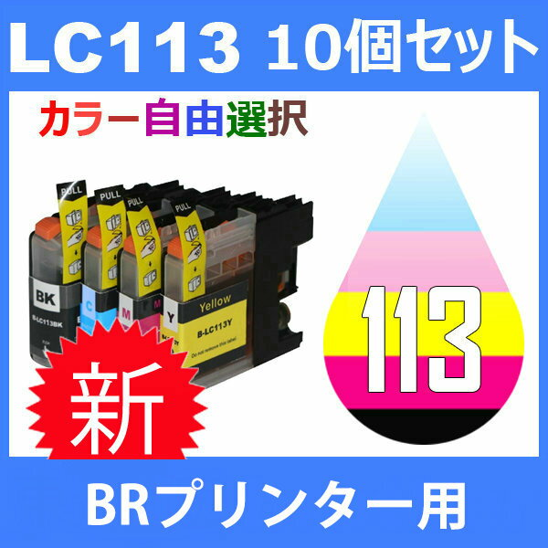 LC113 LC113-4PK 10個セット ( 自由選択 LC113BK LC113C LC113M LC113Y ) 互換インク brother 最新バージョンICチップ付 MFC-J4910CDW MFC-J4810DN MFC-J4510N MFC-J6975CDW MFC-J6973CDW MFC-J6970CDW MFC-J6770CDW MFC-J6573CDW