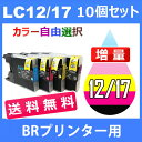 LC12 LC12-4PK 10個セット ( 送料無料 自由選択 LC12BK LC12C LC12M LC12Y ) 互換インクカートリッジ brother インク・カートリッジ ブラザー