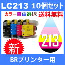 LC213 LC213-4PK 10個セット ( 送料無料 自由選択 LC213BK LC213C LC213M LC213Y ) 互換インク brother 最新バージョンICチップ付