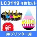 LC3119-4PK 4色セット 中身 ( LC3119BK LC3119C LC3119M LC3119Y ) 互換インク brother 最新バージョンICチップ付 大容量タイプ