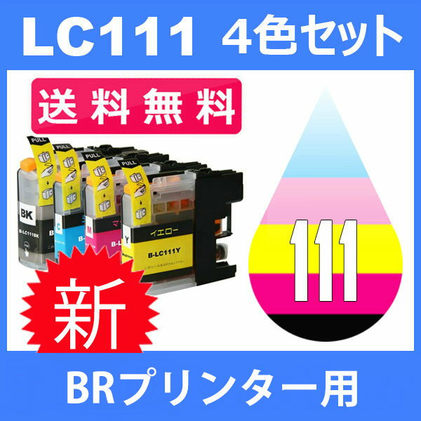 LC111 LC111-4PK 4色セット ( 送料無料 ) ( LC111BK LC111C LC111M LC111Y ) 互換インク BR 最新バージョンICチップ付 MFC-J980DN MFC-J980DWN MFC-J890DN MFC-J890DWN MFC-J870N MFC-J820DN MFC-J820DWN MFC-J720D MFC-J720DW