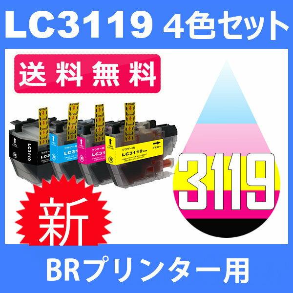 LC3119-4PK 4色セット ( 送料無料 ) 中身 ( LC3119BK LC3119C LC3119M LC3119Y ) 互換インク brother 最新バージョンICチップ付 大容量タイプ MFC-J6980CDW MFC-J6580CDW