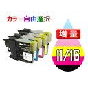 LC11 LC11-4PK 10個セット ( 送料無料 自由選択 LC11BK LC11C LC11M LC11Y ) ブラザー brother ブラザー互換インクカートリッジ MFC-935CDN