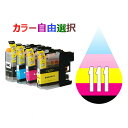 LC111 LC111-4PK 10個セット ( 送料無料 自由選択 LC111BK LC111C LC111M LC111Y ) 互換インク brother 最新バージョンICチップ付 MFC-J980DN MFC-J980DWN MFC-J890DN MFC-J890DWN MFC-J870N MFC-J820DN MFC-J820DWN MFC-J720D MFC-J720DW