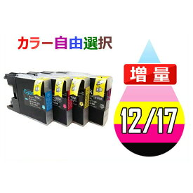 LC17 LC17-4PK 10個セット ( 自由選択 LC17BK LC17C LC17M LC17Y ) 互換インクカートリッジ brother インク・カートリッジ ブラザー MFC-J6910CDW MFC-J6710CDW MFC-J6510DW MFC-J5910CDW