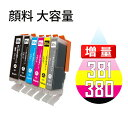 BCI-381XL+380XL/6MP BCI-381+380/6MPインク増量 6色セット ( 送料無料 ) BCI-381XL BCI-381 BCI-380XL BCI-380 ( BCI-380XLPGBK BCI-381XLBK BCI-381XLC BCI-381XLM BCI-381XLY BCI-381XLGY ) 互換インク Canon