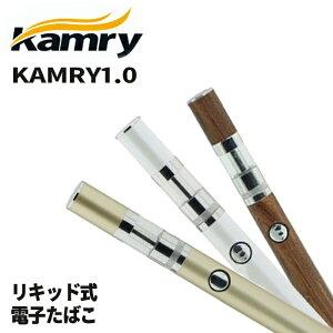 kamry1.0 KAMRY1.0 電子タバコ 本体 VAPE リキッド 電子たばこ ニコチン0 電子煙草 禁煙 在庫限りの特別価格