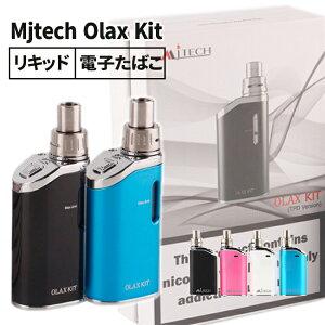 Mjtech Olax Kit 電子タバコ 本体 VAPE リキッド 電子たばこ ニコチン0 電子煙草 禁煙 在庫処分