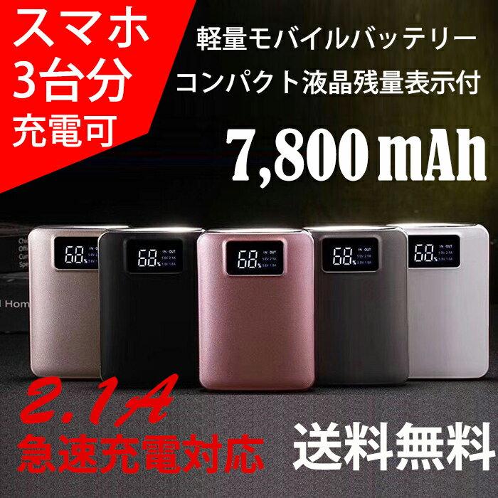 モバイルバッテリー 7800mAh 大容量 軽量 【液晶残量表示付】 スマホ 充電器 スマートフォン モバイル バッテリー 携帯充電器 充電