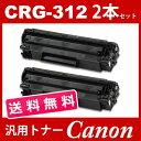 CRG-312 crg-312 crg312 2本セット 送料無料 キャノン ( トナーカートリッジ312 ) CANON LBP3100 ( LBP-3100 ) ( 汎用トナー )