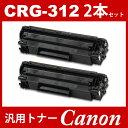 CRG-312 crg-312 crg312 2本セット キャノン ( トナーカートリッジ312 ) CANON LBP3100 ( LBP-3100 ) ( 汎用トナー )