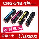 CRG-318 CRG318 4色送料無料 トナーカートリッジ318 キヤノン Canon 汎用トナー CRG-318BK CRG-318BLK CRG-318C CRG-3…