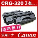 CANON キヤノン カートリッジCRG-320 CRG320 2本セット 送料無料 キャノン ( トナーカートリッジ320 ) Satera MF6780dw MF6880dw ( 汎用トナー )