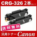 CRG-326 crg-326 crg326 キャノン ( 2本セット送料無料 ) ( トナーカートリッジ326 ) CANON LBP6200 ( LBP-6200 ) ( 汎用トナー )
