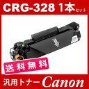 CRG-328 キャノン ( 1本セット送料無料 ) ( トナーカートリッジ328 ) CANON MF4410 MF4420n MF4430 MF4450 MF4550dn MF4570 MF458