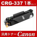 crg-337 crg337 ( トナー337 ) キャノン互換トナーcrg-337 (1本セット ) Canon Satera MF216n MF222dw MF224dw MF226dn MF22