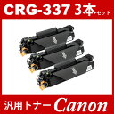 crg-337 crg337 ( トナー337 ) キャノン互換トナーcrg-337 (3本セット ) Canon Satera MF216n MF222dw MF224dw MF226dn MF22