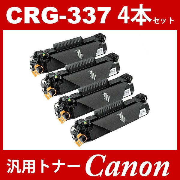 crg-337 crg337 ( トナー337 ) キャノン互換トナーcrg-337 (4本セット ) Canon Satera MF216n MF222dw MF224dw MF226dn MF229dw( 汎用トナー )
