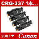 crg-337 crg337 ( トナー337 ) キャノン互換トナーcrg-337 (4本セット ) Canon Satera MF216n MF222dw MF224dw MF226dn MF229dw( 汎用…