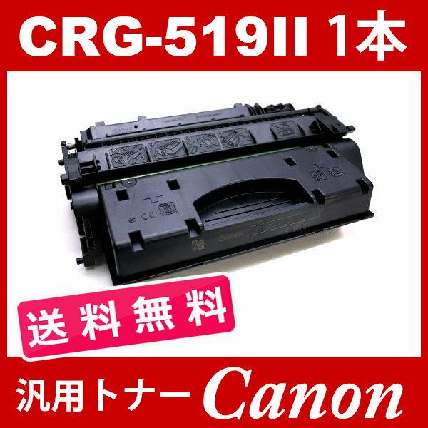 crg-519ii crg519ii crg-519II crg519II crg-519 crg519 キャノン ( 送料無料 1本セット ) ( トナーカートリッジ519 ) LBP251 LBP252 LBP6300 LBP6330 LBP6340 LBP6600 ( 汎用トナー )