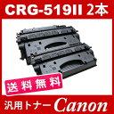 crg-519ii crg519ii crg-519II crg519II crg-519 crg519 キャノン ( 送料無料 2本セット ) ( トナーカートリッジ519 ) LBP251 LBP