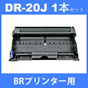 dr-20j dr20j ( ドラム 20J ) ブラザー ( 1本セット ) brother HL-2040 MFC-7820N MFC-7420 DCP-7010 FAX-2810 ( 汎用…