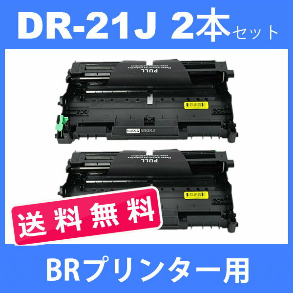 dr-21j dr21j ( ドラム 21J ) ( 2本セット送料無料 ) brother HL-2140 HL-2170W MFC-7840W MFC-7340 DCP-7040 DCP-7030 ( 汎用ドラムユニット )