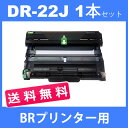 dr-22j dr22j ( ドラム 22J ) ( 1本セット送料無料 ) brotherDCP-7060D DCP-7065DN FAX-2840 FAX-7860DW HL-2130 HL-22