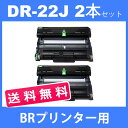 dr-22j dr22j ( ドラム 22J ) ( 2本セット送料無料 ) brother DCP-7060D DCP-7065DN FAX-2840 FAX-7860DW HL-2130 HL-2