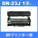 dr-23j dr23j ( ドラム 23J ) ブラザー ドラムユニットDR-23J ( 1本セット ) brother HL-L2300 HL-2320D HL-2360DN HL-2365DW