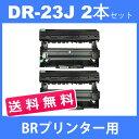 dr-23j dr23j ( ドラム 23J ) ブラザー ドラムユニットDR-23J ( 2本セット送料無料 ) brother HL-L2300 HL-2320D HL-2360DN HL-236