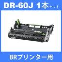 dr-60j dr60j ( ドラム 60J ) ブラザー ( 1本セット ) brother HL-L6400DW HL-L5200DW HL-L5100DN ( 汎用ドラムユニット )