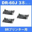dr-60j dr60j ( ドラム 60J ) ブラザー ( 3本セット ) brother HL-L6400DW HL-L5200DW HL-L5100DN ( 汎用ドラムユニット )